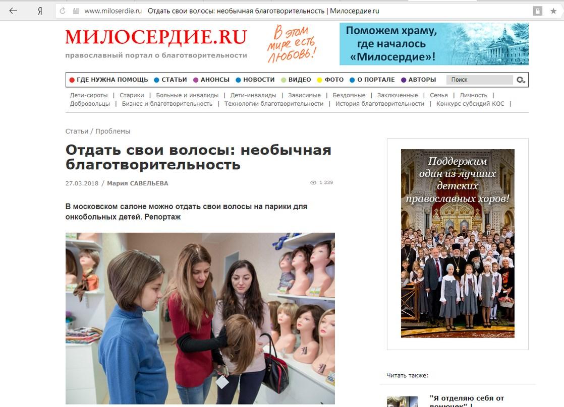 Статья на Милосердии.ру